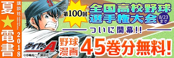 2018年夏電☆書 100回全国高校野球選手権大会ついに開幕!野球漫画45巻分無料キャンペーン