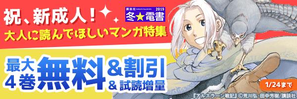 <冬☆電書_7週目>祝、新成人!大人に読んでほしいマンガ特集