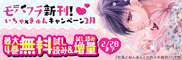 モバフラ新刊!いちゃ×きゅんキャンペーン2月