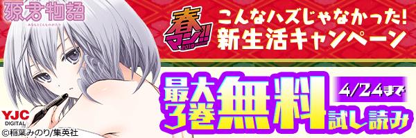 【春マン:2週目(YJCD)】こんなハズじゃなかった!新生活キャンペーン