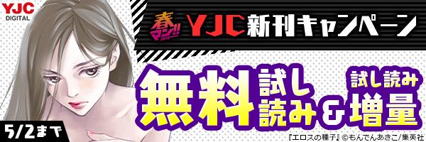 【春マン:3週目(YJCD)】YJC新刊キャンペーン
