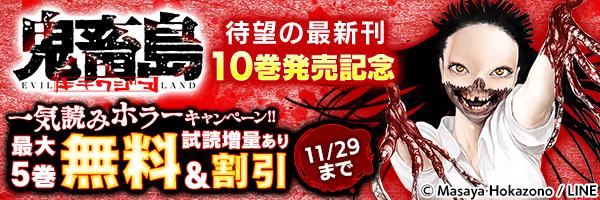 待望の最新刊「鬼畜島」10巻発売記念☆一気読みホラーキャンペーン!!最大5巻無料!!
