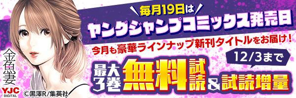 【毎月19日はYJC発売日】YJ/GJ/UJから、今月も豪華ラインナップ新刊タイトルをお届け!