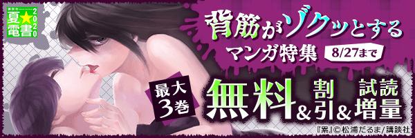 【夏☆電書2020】背筋がゾクッとするマンガ特集
