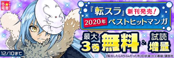 【冬☆電書2021】『転スラ』新刊発売!2020年ベストヒットマンガ