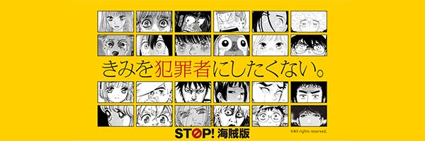 「STOP!海賊版」キャンペーン第6弾バナー