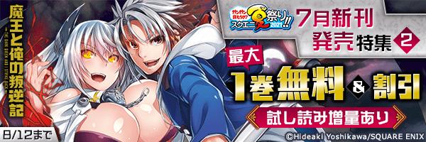 【ガンガン読もうぜ!スクエニ夏祭り2021!!】_⑤7月新刊発売特集(2)