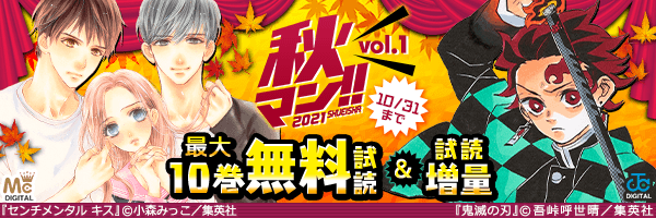 【秋マン!! 2021 第1週】今年も豊作!メディア化作品一挙集結キャンペーン