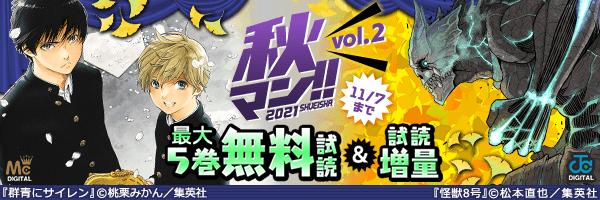 【秋マン!! 2021 第2週】食欲、肉欲、名誉欲!人の欲に限りなし!欲望爆発マンガ特集!