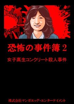 高生 事件 漫画 コンクリート 女子 詰め 殺人