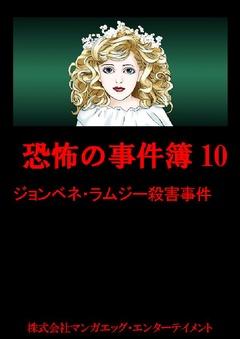 恐怖の事件簿 10 ジョンベネ・ラムジー殺害事件|C.I.A情報部 ...