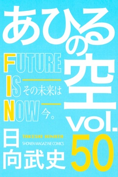 (50) FUTURE IS NOW