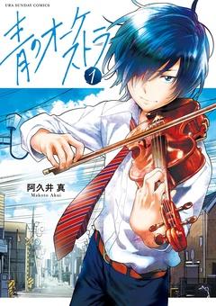 青のオーケストラ(1)【期間限定 無料お試し版】