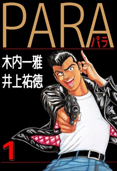 PARA~パラ~